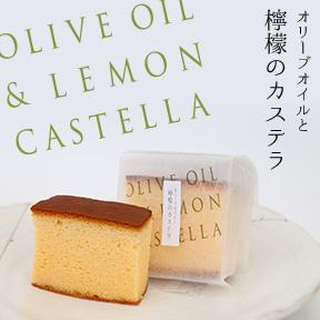 オリーブオイルと檸檬のカステラ