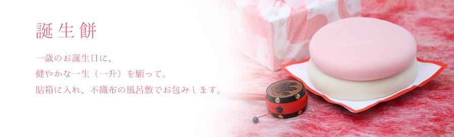 誕生餅 一歳のお誕生日に、健やかな一生(一升)を願って。貼箱に入れ、不織布の風呂敷でお包みします。