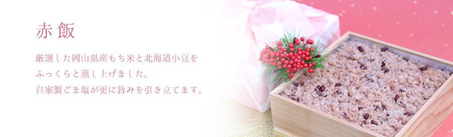 赤飯 厳選した岡山県産もち米と北海道小豆をふっくらと蒸し上げました。自家製ごま塩が更に旨みを引き立てます。